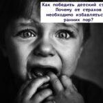 Как победить детский страх? Почему от страхов необходимо избавляться с ранних пор?