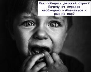 Read more about the article Как побороть детский страх? Почему от страхов необходимо избавляться с ранних пор?