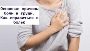 Read more about the article Основные причины боли в груди. Как справиться с болью. Симптомы рака груди