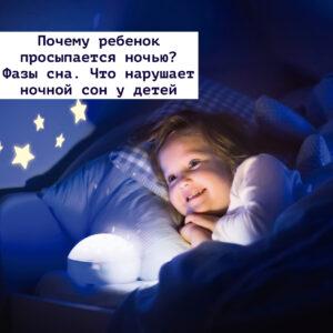 Read more about the article Почему ребенок просыпается ночью? Фазы сна. Что нарушает ночной сон у детей