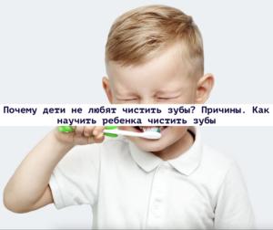 Read more about the article Почему дети не любят чистить зубы? Причины. Как научить ребенка чистить зубы.