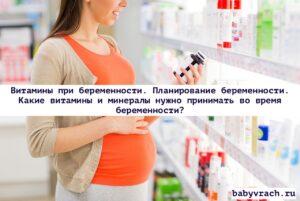 Read more about the article Витамины при беременности. Планирование беременности.  Какие витамины и минералы нужно принимать во время беременности?